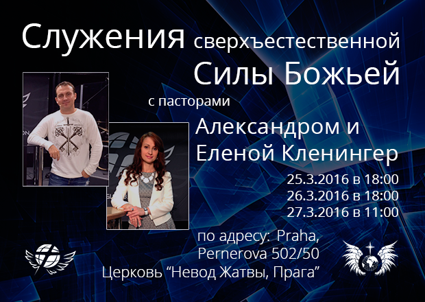 banner_sluzhenija_sverch_sily_bozhej_2016_620x440