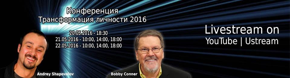 Конференция</br>Май 2016