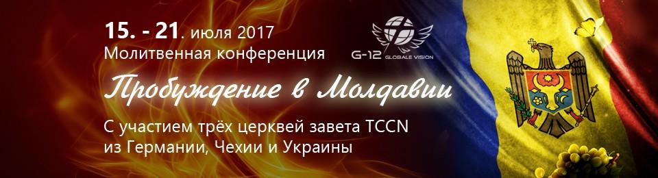 Баннер Молитвенная конференция в Молдавии