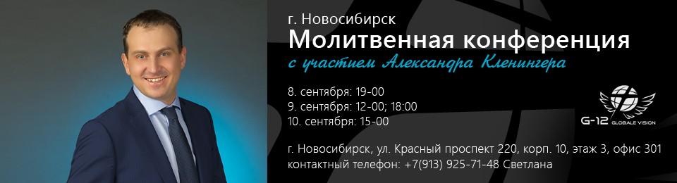 Молитвенная конференция в Новосибирске 2017