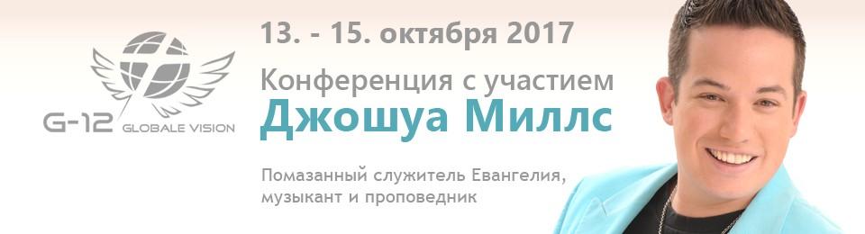 Конференция Джошуа Миллс — октябрь 2017