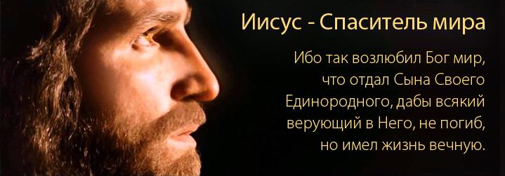 Jesus-Erretter-banner