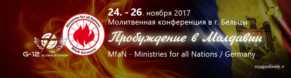 Баннер молитв. конференция в Молдавии 24.-26. ноября 2017