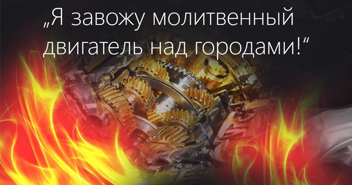 Gebet-aktivierung-Motor-2