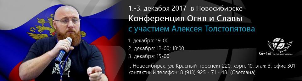 Конференция Славы и Огня — Новосибирск, декабрь 2017