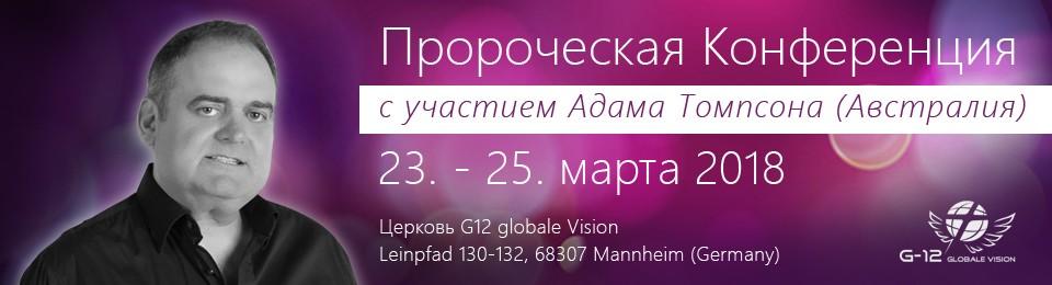 Конференция с участием Адама Томпсона