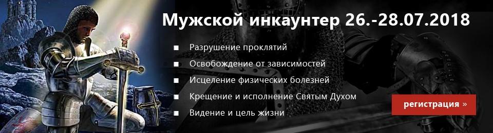 Мужской инкаунтер 26.-28.07.2018