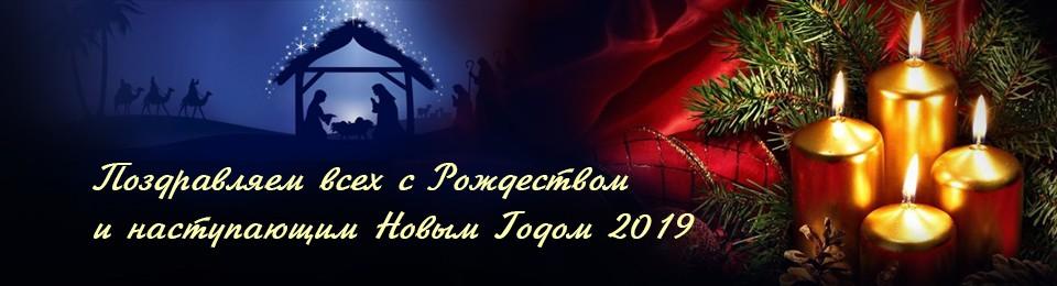С Новым 2019 Годом