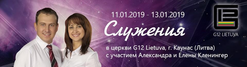 Служения в церкви G12 Lietuva, г. Каунас (Литва)  11.01.-13.01.19