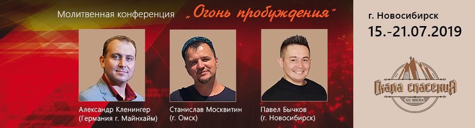 Молитвенная конференция, Новосибирск 15.-21.07.2019