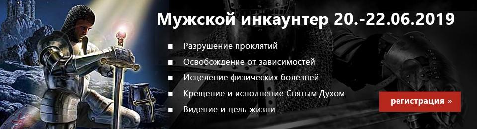 Мужской инкаунтер 20.06.2019