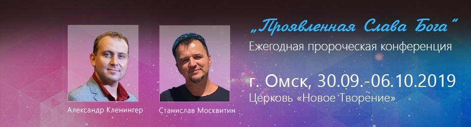 Молитвенная конференция в г. Омске / Октябрь 2019