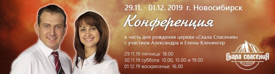 Конференция в г. Новосибирске — 29.11. — 01.12. 2019