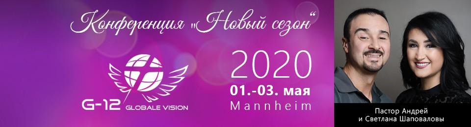 Конференция Май 2020