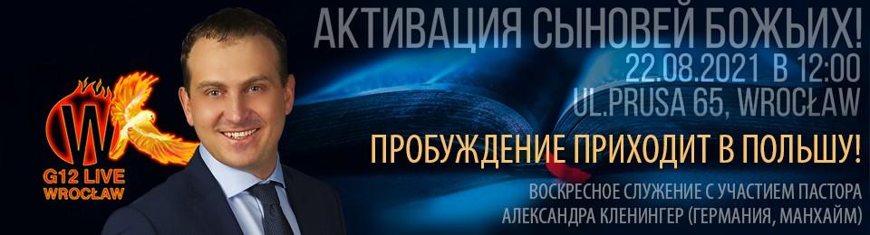 Пробуждение приходит в Польшу! 22 августа 2021 — Александр Кленингер