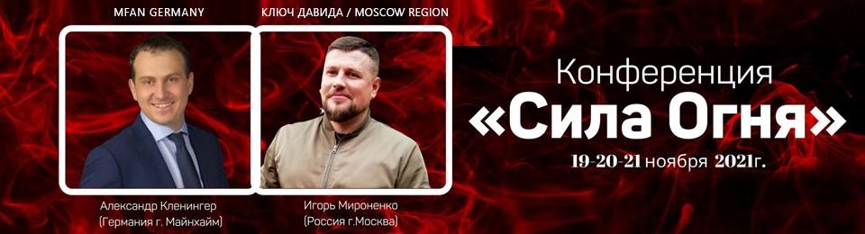 Конференция в Москве с участием А. Кленингера и Игоря Мироненко